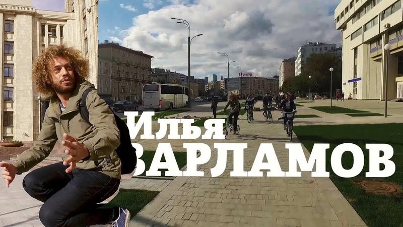 Илья Варламов о Путине, Навальном, Каце и последствиях московского ремонта (18) ⌚