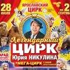 Легендарный Цирк Юрия Никулина в Ярославле