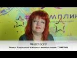 Председатель вокального жюри фестиваля #ТРАМПЛИН певица Анастасия