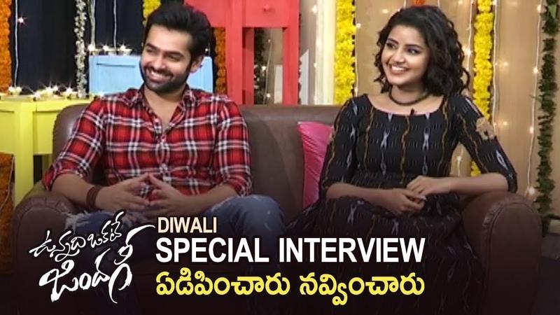 Ram and Anupama Diwali Special Interview About Unnadi Okate Zindagi TFPC