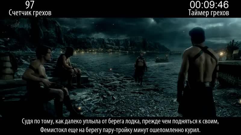 """Все киногрехи фильма """"300 спартанцев - Расцвет империи"""""""