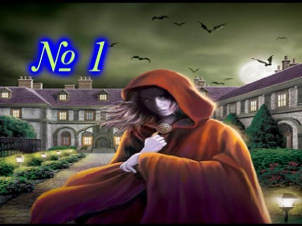 Нэнси Дрю Проклятье поместья Блэкмур. Часть 1