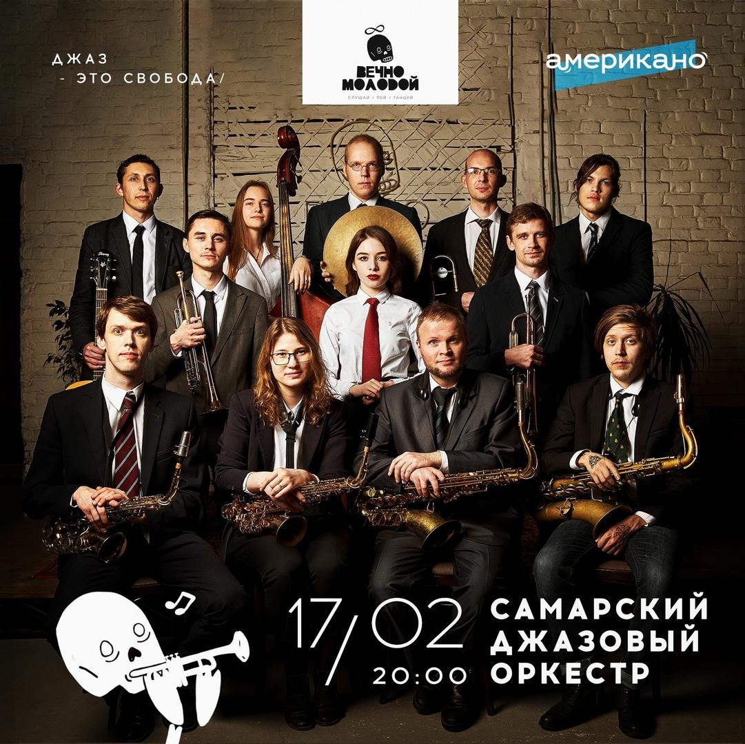 Афиша Самара Самарский Джазовый Оркестр /17.02/ ВЕЧНО МОЛОДОЙ