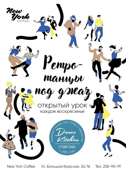 Афиша Казань Открытые уроки по джазовым ретро-танцам