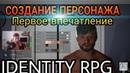 ☀️ IDENTITY RPG online mmo прохождение Town Square Трейлер Создание персонажа первый взгляд