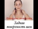 Удлинение задней поверхности шеи