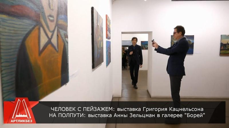 Анна Зельцман и Григорий Кацнельсон в галерее Борей АРТЛИКБЕЗ № 184