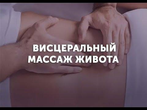 Ладка живота и висцеральная терапия от всех болезней