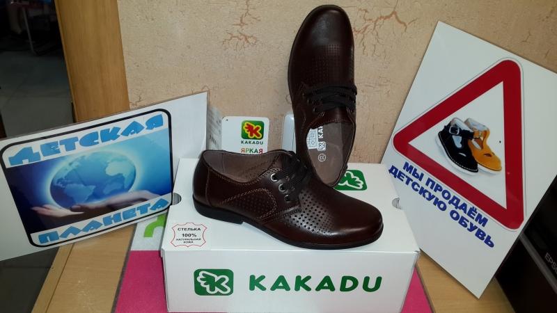 Туфли школьные для мальчика ТМ Какаду р-ры в продаже 33,34,35,36,37 ©