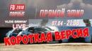 🔥 Парные заезды Формула Дрифт 2018 Первый этап Короткая версия На русском Long Beach