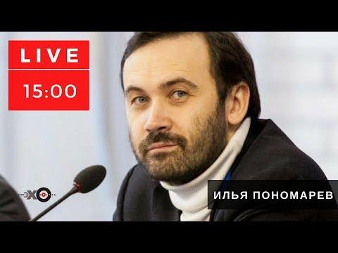 Персонально ваш / Илья Пономарев 21.06.18