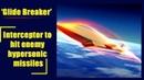 Pentagon designing 'Glide Breaker' interceptor to hit enemy hypersonic missiles – media