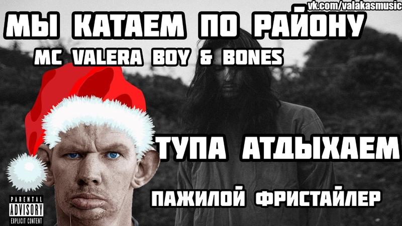 MC VALERA BOY BONES - HDMI (ТУПА АТДЫХАЕМ)