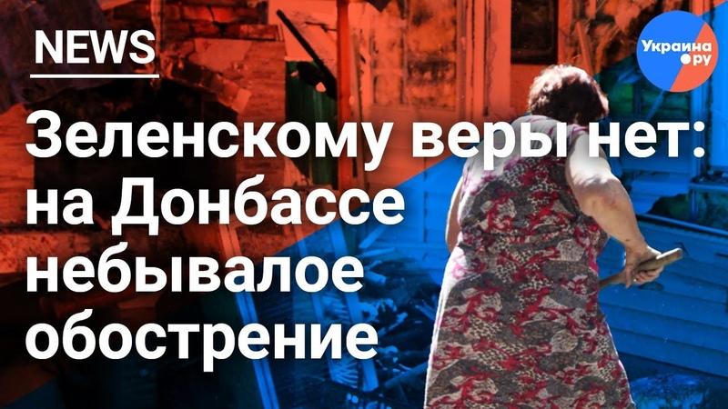 Невыполненные обещания Зеленского окраины Донецка под обстрелом