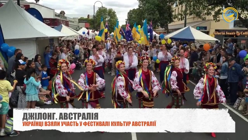 Українці всіх вразили на фестивалі культур в Австралії