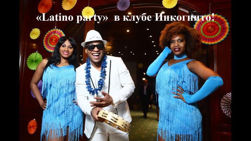 Latino party в клубе знакомств Инкогнито