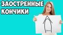 ЗАОСТРЕННЫЕ кончики пальцев / хиромантия / Кладезь Хироммантии