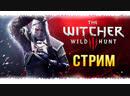 🐺💥 СТРИМ ВЕДЬМАК 3   THE WITCHER 3 WILD HUNT ПРОХОЖДЕНИЕ 💥🐺