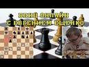 ЛИШНЯЯ ЛАДЬЯ Блиц Онлайн Шахматы