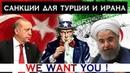Еще больше санкций против Ирана и Турции, чего добиваются США?