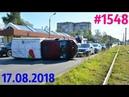 Новый видеообзор от канала «Дорожные войны!» за 17.08.2018. Видео № 1548.