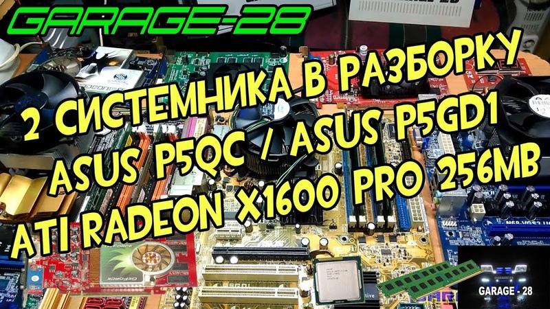 ДВА СИСТЕМНИКА ПОД РАЗБОРКУ. ASUS P5GD1 P5QC ASROCK N68-VGS3 ATI RADEON X1600 PRO 256MB