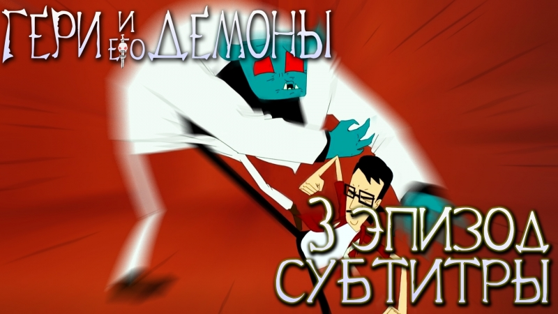 ГЕРИ И ЕГО ДЕМОНЫ S01E03 GARY AND HIS DEMONS СУБТИТРЫ [PROTOFAN]