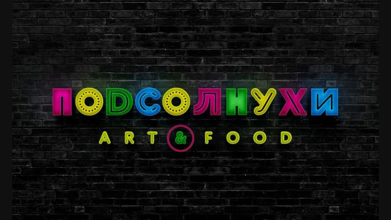 20 октября в Подсолнухи ArtFood! Хорошего вам дня!)