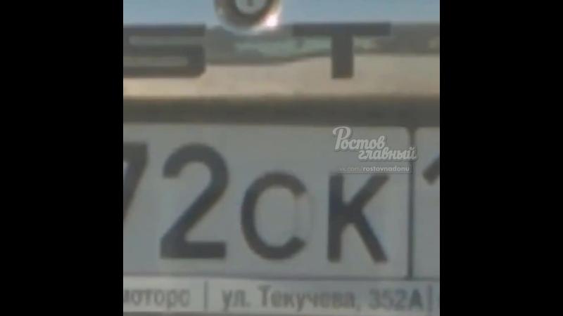 Закрасил номер и доволен 15.7.2018 Ростов-на-Дону Главный