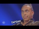 Тарзан в новом сезоне «Деньги или Позор» на ТНТ4! 30 июля в 23:30. Анонс.