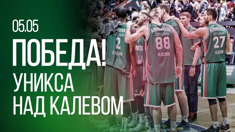 Обзор Матча УНИКС Калев 1 4 финала Единой Лиги ВТБ напролом 5 мая