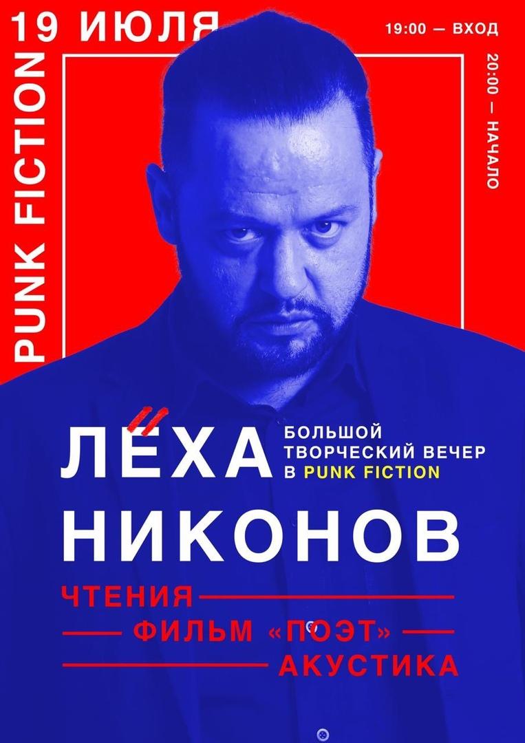 Афиша Москва Лёха Никонов в Punk Fiction / 19.07
