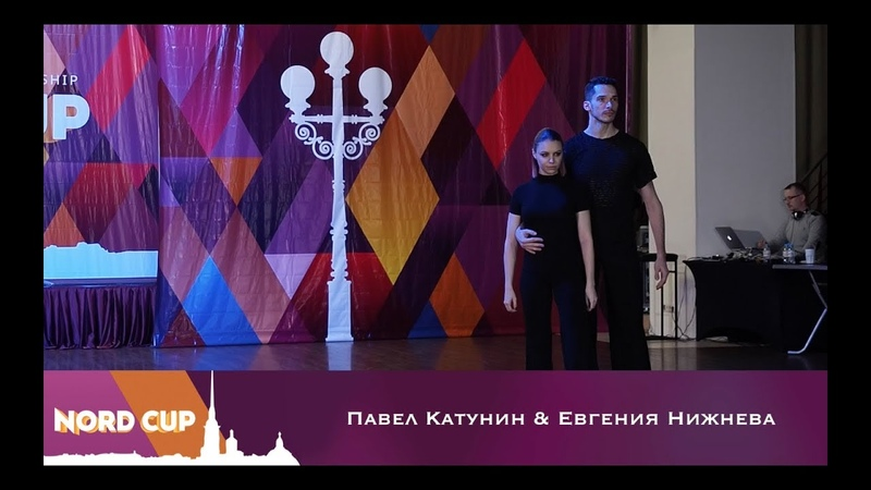 Nord Cup 2018 Шоу преподавателей Павел Катунин Евгения Нижнева