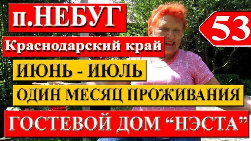 Один месяц проживания в Гостевом доме НЭСТА Краснодарский край