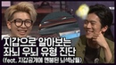 ENG SUB BTS RM's Wallet Shows if he is Right or Left Brained Problematic Men Mix Clip