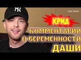 Егора Крида спросили о БЕРЕМЕННОСТИ Дарьи Клюкиной!