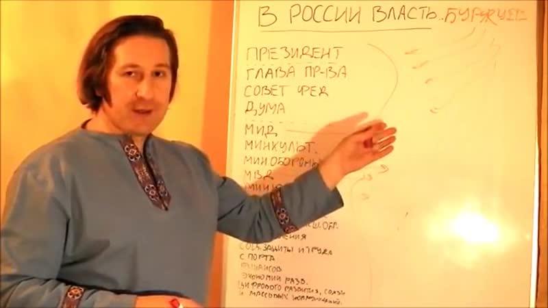ГОВОРИ ПРАВИЛЬНО в России власть не жуликов и воров а