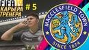 Прохождение FIFA 19 карьера Тренера за клуб Маклсфилд Таун- Часть 5 Каша и прессинг