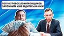 ТОП 10 уловок интернет-мошенников, чтобы заманить лохов (ИНТЕРНЕТ-ПОМОЙКА 17)