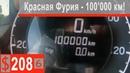 $208 Scania S500 Прошли первые 100000 ВЫВОД СКАНИЯ РУЛИТ