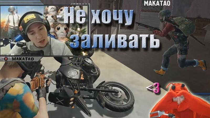 MakataO и горящий мотик   Снова стримснайперы   Мистика   Лучшее с MakataO 79