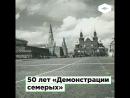 50 лет «Демонстрации семерых» | ROMB