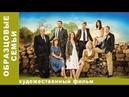 Образцовые Семьи 2014 комедии, четверг, кинопоиск, фильмы ,выбор,кино, приколы, ржака, топ