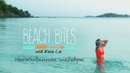 Пляжные лакомства с Кэти Ли, Местные традиции