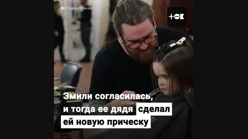 Трехлетняя Эмили помогает онкобольным детям, жертвуя им свои волосы.