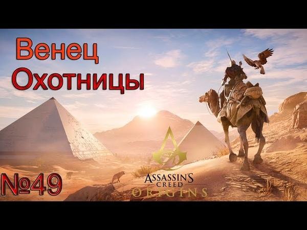 [Вечное прохождение] Assassin's Creed Origins (Истоки) №49 - Венец охотницы » Freewka.com - Смотреть онлайн в хорощем качестве