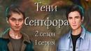 Поцелуй с Дереком и новый парень   Тени Сентфора   1 серия 2 сезон   Клуб романтики
