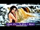 Очень Красивая Песня Послушайте Анна Луя (Germany) - Ты Есть у Меня!