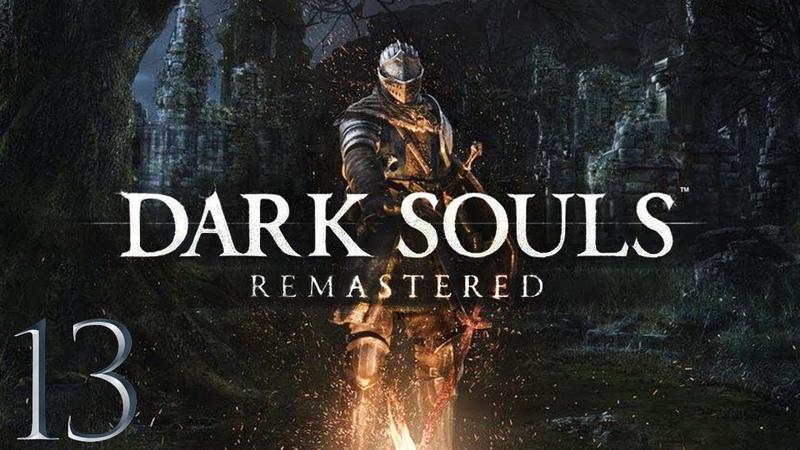 Прохождение Dark Souls: Remastered - Часть 13 - Босс: Черный Дракон Каламит