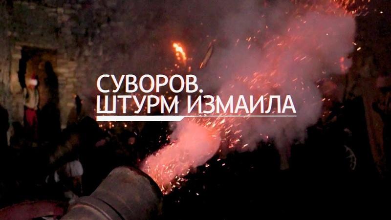 «Военная приемка. След в истории»: «Суворов. Штурм Измаила»
